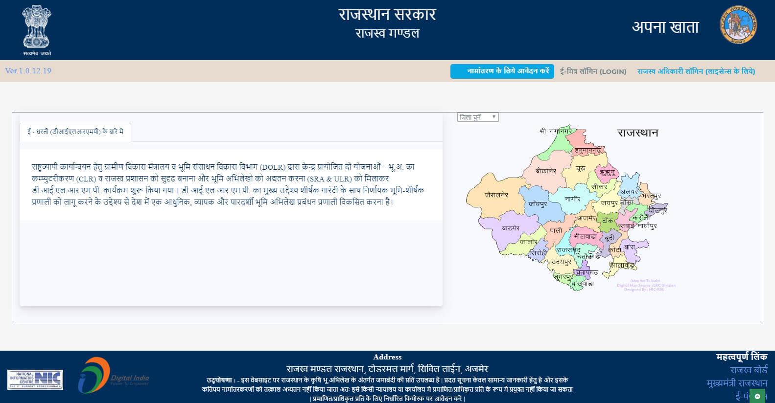 1. Apna Khata वेबसाइट का होमपेज