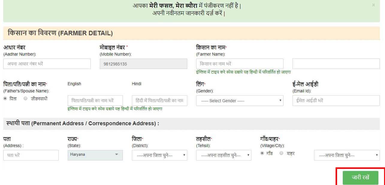 3. आवेदक का नाम, जन्म तिथि, पता meri-fasal-mera-byora-registration-form-farmer