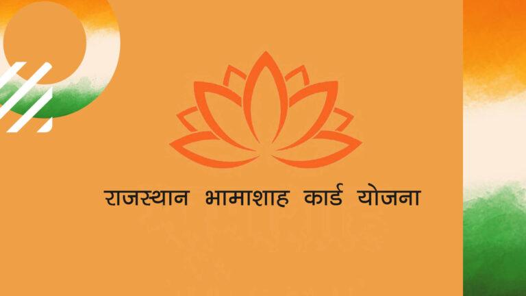 राजस्थान Bhamashah Card और इस Yojana के फायदे